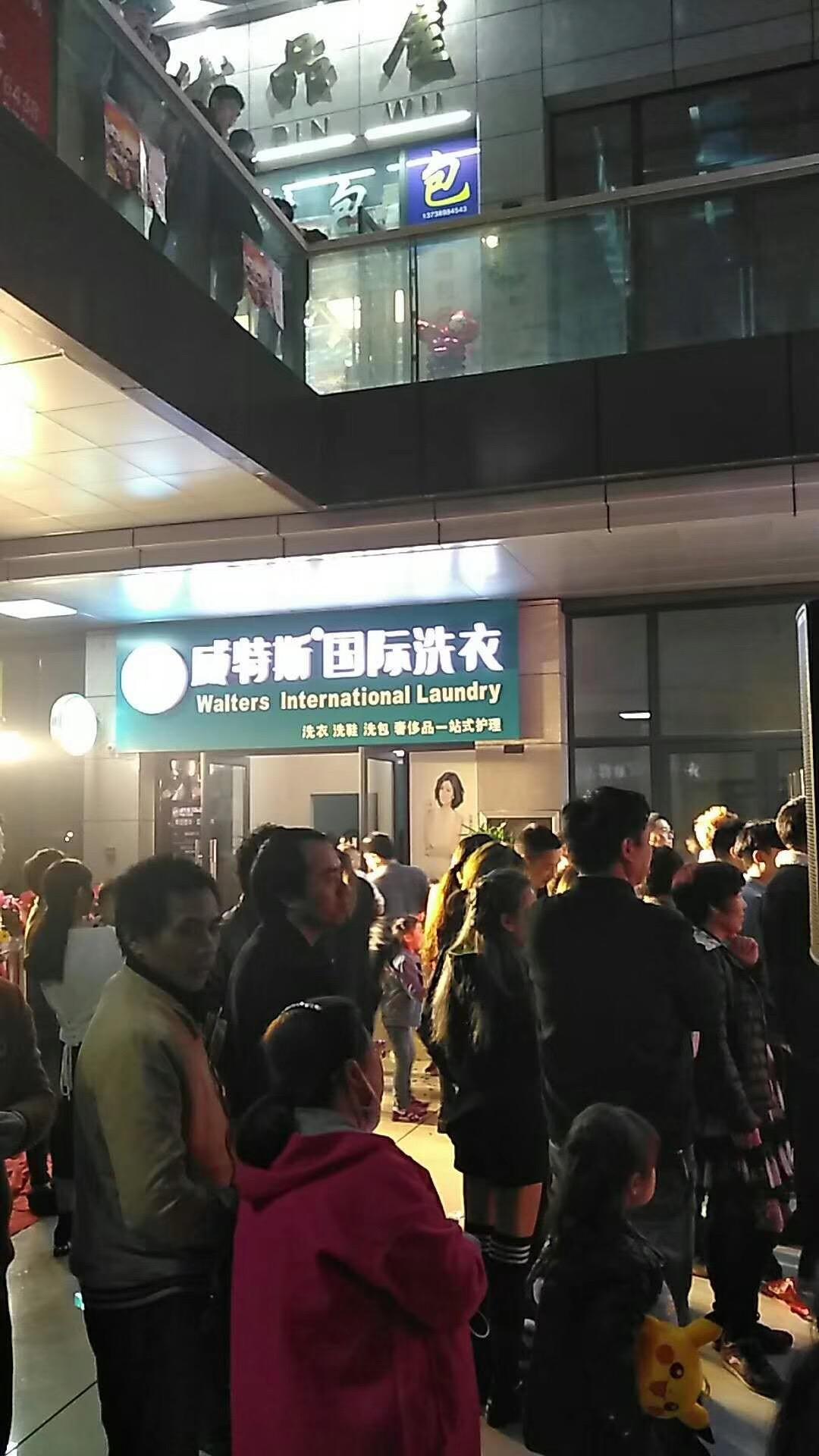 恭喜恭喜!夜幕下的浙江金华威特斯洗衣店盛大开业