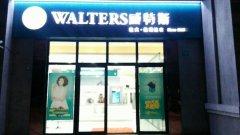 喜讯!上海洪德路威特斯干洗店即将盛大开业