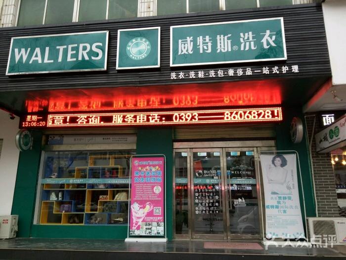 在西安投资一个干洗店需要多少钱