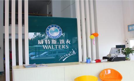 在郑州开一间干洗店的成本多少