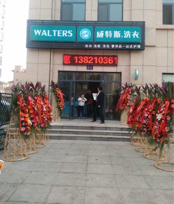 在杭州开一家干洗店的利润有多大