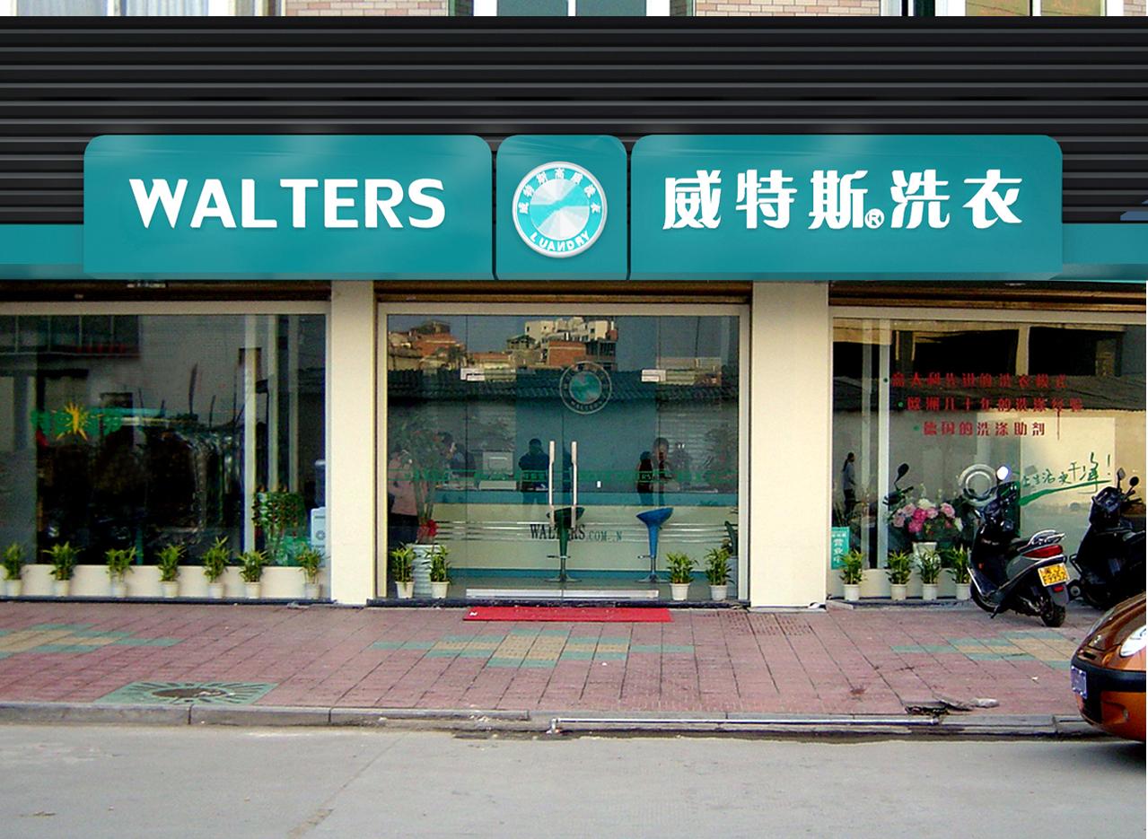 在东莞开干洗店加盟费多少钱