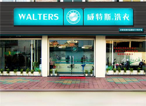 在郑州做干洗店成本大概多少
