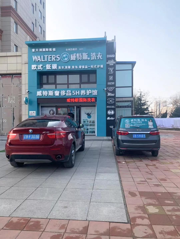 在杭州开个干洗店怎么样
