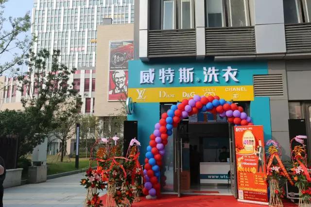在南京投资开个干洗店怎么样