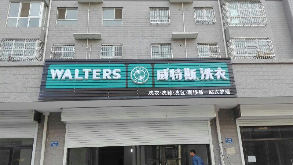 在西安投资开干洗店赚钱吗