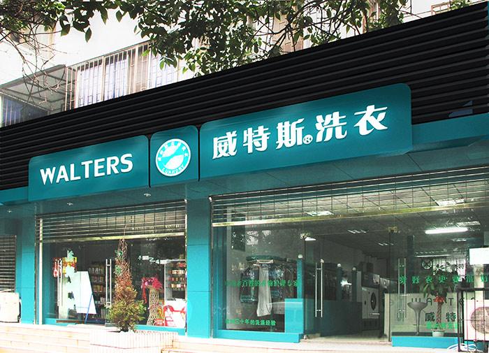 重庆干洗店利润多少钱