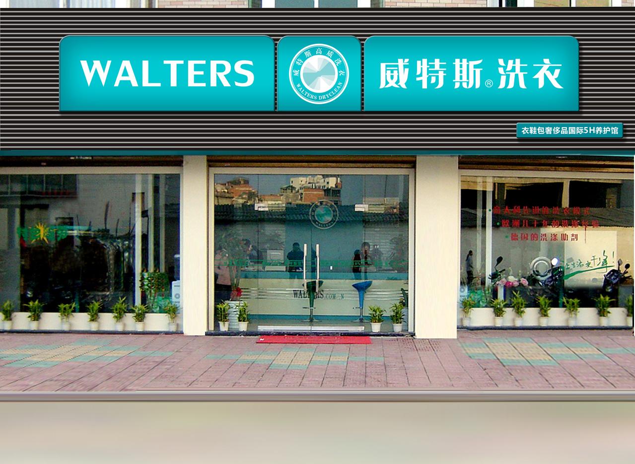 在重庆开干洗店需投资多少钱