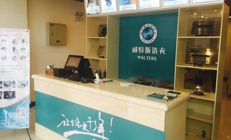 宁波开个小型干洗店需要多少钱